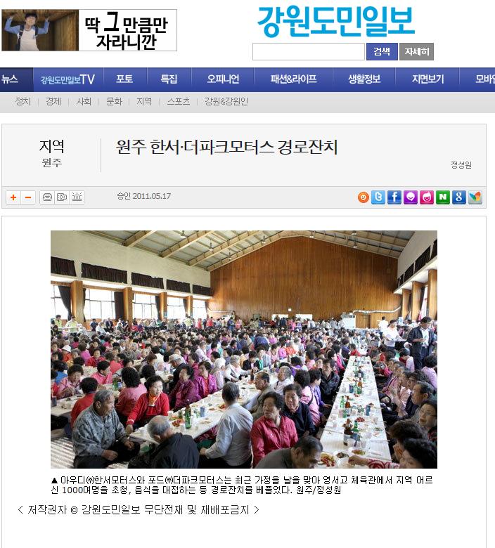 강원도민일보_2011경로잔치.png