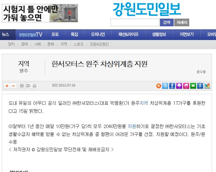 강원도민일보_차상위계층 지원.png
