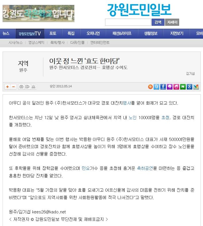 강원도민일보_2012경로잔치.jpg