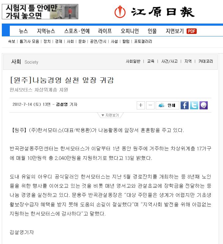 강원일보_2012경로잔치.png