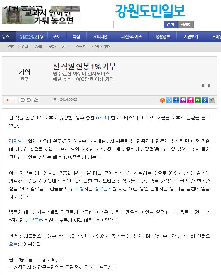 강원도민일보_2014연봉 1% 기부 이웃돕기_강원도민일보.png