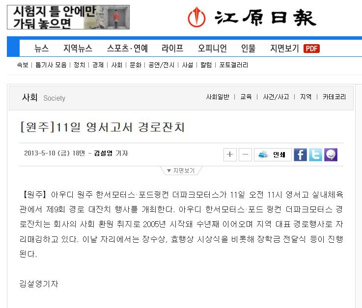 강원일보_2013경로잔치.png